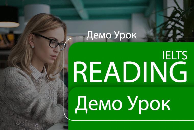 READING Пробный урок 1