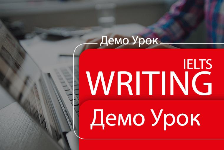 WRITING Пробный урок 1