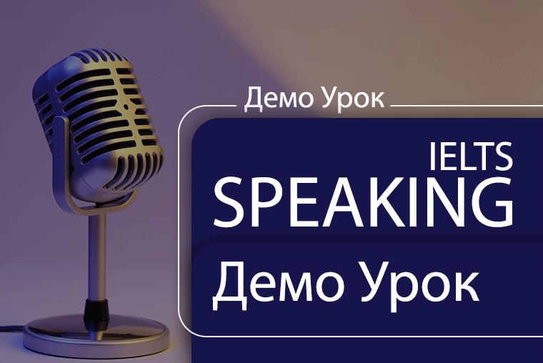 SPEAKING Пробный урок 1